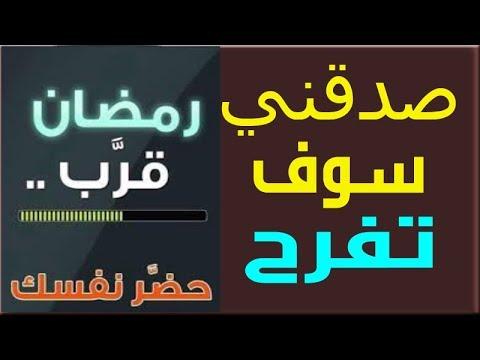 كم باقي على رمضان 2018 العد التنازلي لرمضان 2018 Youtube