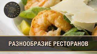 Как выбрать кухню и меню ресторана в СПб | Ресторан
