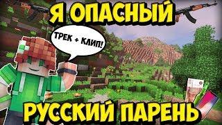 TIGER :3 - Я опасный русский парень (Премьера Клипа 2019, Пародия)