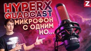СТУДИЙНЫЙ МИКРОФОН ПРОТИВ ИГРОВОГО - HyperX QuadCast - обзор!