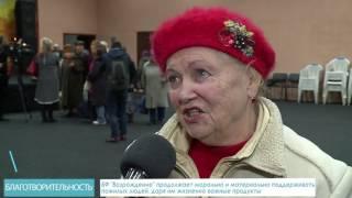 Жизненно важные подарки для пожилых людей   Благотворительный фонд ''Возрождение''