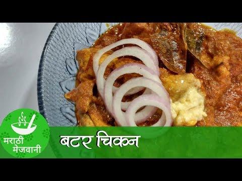 Butter Chicken Recipe - बटर चिकन | Recipes In Marathi | Marathi Mejwani