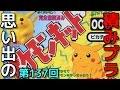 思い出の積みプラレビュー集 第137回 ☆ TOMY ポケットモンスター ポケモンキット003…