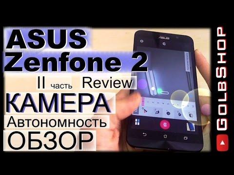 Asus Zenfone 2 ZE551ML (II часть) Детальный обзор КАМЕРЫ, автономности CAMERA battery review