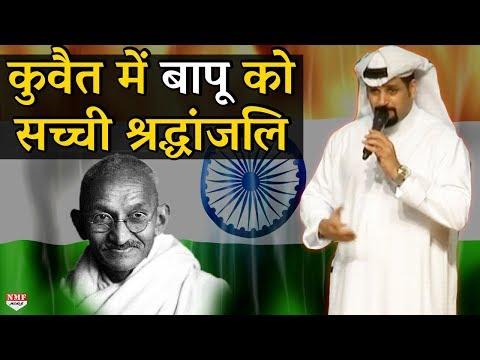 Kuwait में राष्ट्रपिता Mahatma Gandhi को किसने दी सच्ची श्रद्धांजलि, देखिए रिपोर्ट