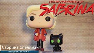 Обзор фигурки Сабрина и Салем из сериала от Netflix. Funko POP Sabrina Spellman and Salem preview