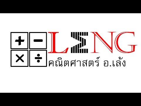 ติวเลข ตะลุยข้อสอบเข้า ม.1(1) : ติว online by A.Leng