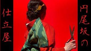 【踊ってみた】円尾坂の仕立屋/The Tailor of Enbizaka【日本舞踊劇】