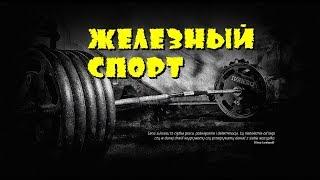 Железный спорт! 30 лет славы российского пауэрлифтинга!
