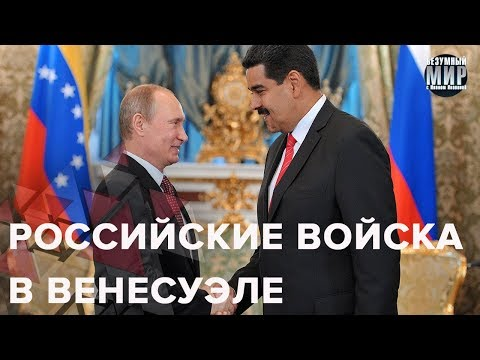 Зачем Россия отправила военных в Венесуэлу, Безумный мир
