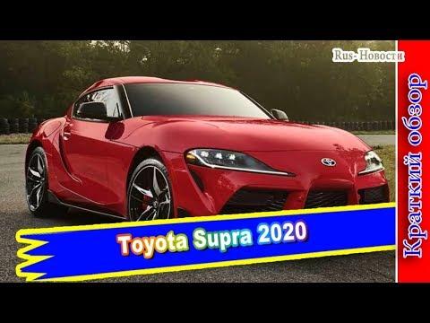 Авто обзор - Toyota Supra 2020 – спортивное купе Тойота Супра нового поколения