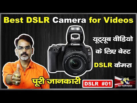 Best DSLR Camera for Video Recording Full Details with Price in Hindi #01