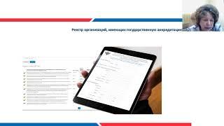 """Вебинар 13.11.19 """"Процедура государственной аккредитации в соответствии с новым Положением"""""""