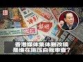 明镜焦点 | 香港媒体集体删改稿,是谁在施压自我审查?(20181019)