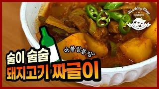 [요리레시피] 쓱쓱 비벼먹는 돼지고기 짜글이 찌개 칼칼…
