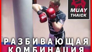 Разбивающая комбинация в тайском боксе(Бесплатные и проверенные 4 видео урока покажут как Освоить идеальную технику Муай Тай уже через 2 недели,..., 2015-05-25T03:59:54.000Z)