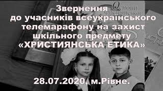 «Не допустімо витіснення християнської етики зі шкіл» - Михайло Паночко