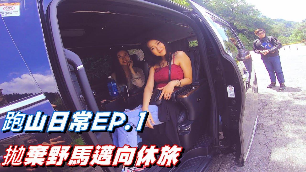 北宜日常之假日的北宜太可怕了,原來還是開車幸福R!!!!#小粉壞了#小J坐上別人車惹QQ