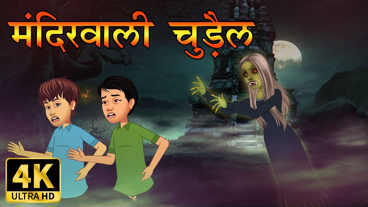 मंदिर वाली चुड़ैल | Hindi Kahani | Hindi Stories | Horror Stories | Horror Kahani | Chudail Ki Kahani