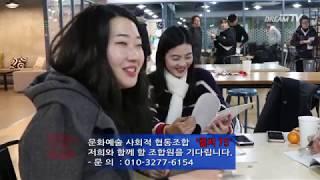 안산 청년예술인들의 파티- 컬처75 [안산드림TV 전선영 기자]