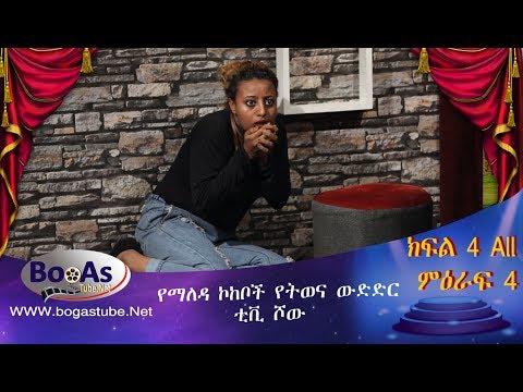 Ethiopia- Yemaleda Kokeboch Acting TV Show Season 4 Ep 4 Full /yemaleda kokeboch meerafe 4 mulu kfel