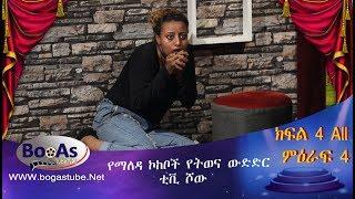 Yemaleda Kokeboch የማለዳ ኮኮቦች : ምዕራፍ 4 ክፍል 4