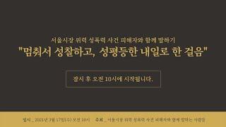 서울시장 위력 성폭력 사건 피해자와 함께 말하기 &qu…
