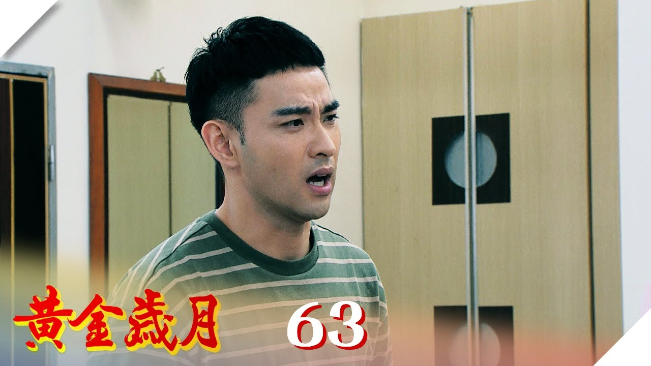 Download 黃金歲月 EP63 終究要渣的 為什麼不一開始就渣!|Golden Years