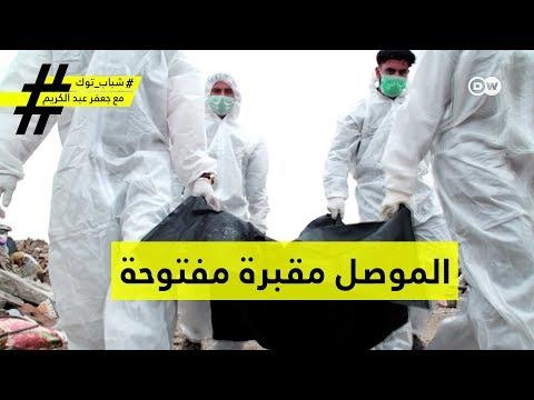 تقرير صادم| حتى بعد الموت، لا أحد يسأل عن جثث أهالي الموصل  - نشر قبل 3 ساعة
