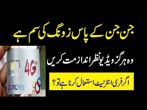 Zong Free Internet Offer All Zong Customer Information details in video