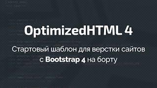 OptimizedHTML 4: Стартовый шаблон для верстки сайтов с Bootstrap 4 на борту