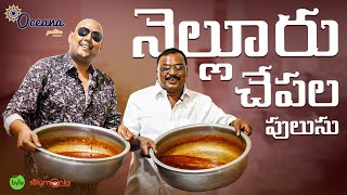 6 varieties of Nellore Chepala Pulusu | Rayalaseema Hotel | Must Try | Street Byte | Silly Monks