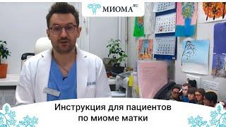 Дмитро Лубнін: інструкція для пацієнтів з міомі матки