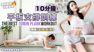 The BEST 10min PLANK WORKOUT for full body burning | challenge yourself 🔥