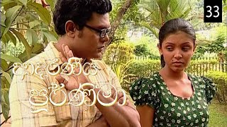 Adaraniya Purnima | Episode 33 (ආදරණීය පූර්ණිමා) Thumbnail