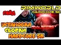 Установка Hardcore SK на RimWorld A14 mp3