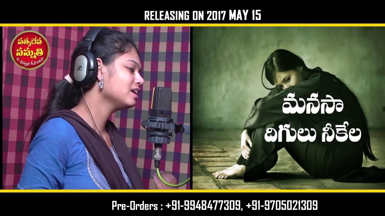 Manasa New Latest Telugu Christian Song || Ramya Behara || K Y ratnam || Satya Nivas ||  Mr.Varma