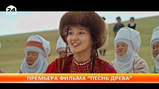 """Премьера фильма """"Песнь древа"""" состоится 31 августа в эфире КТРК"""