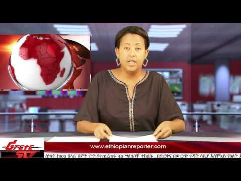 ETHIOPIAN REPORTER TV | Amharic News 05/02/2017