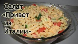 """Салат - """"Привет из Италии"""" - Salad - """"Hi from Italy"""""""