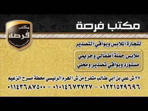 ae2c09a7cc7d2 عناوين مكاتب ملابس فى مصر ملابس جملة ملابس بواقى تصدير ملابس مستوردة  01014673727