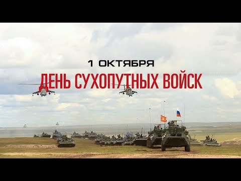 Ко Дню Сухопутных войск России – 2019