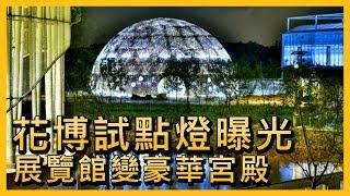 台中フローラ世界博覧会、試験的に点灯