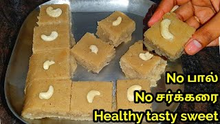 Lockdown special|Tasty rice sweet|3 ingredient halbai