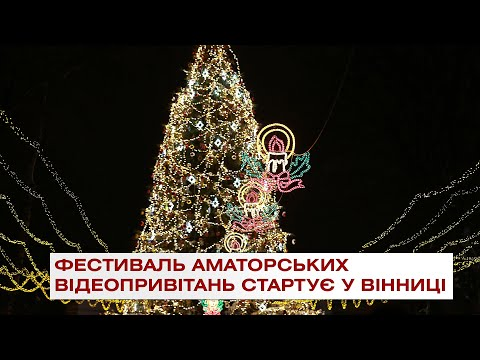 Телеканал ВІТА: Фестиваль аматорських відеопривітань стартує у Вінниці