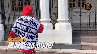 99스트릿패션 / 스모킹타임 남자 오버핏 후드 반팔티