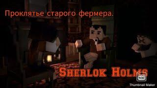 """Шерлок Холмс """"Проклятье старого фермера"""" 1серия 1 сезон."""