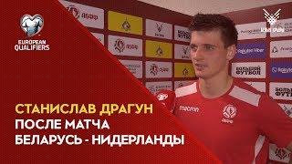 Станислав Драгун после матча Беларусь - Нидерланды