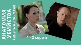 ОТЛИЧНЫЙ ДЕТЕКТИВ! Анатомия убийства - 3. Смерть в доспехах. Все серии. Русский детектив.