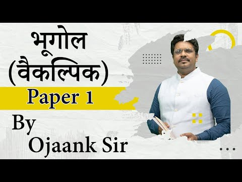 Geography Optional Lecture 1 by Ojaank Sir/भूगोल(वैकल्पिक) क